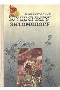 Юному энтомологу