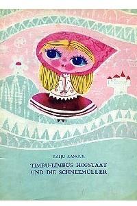 Тимбу-Лимбу, её придворные и мельники-снеговики
