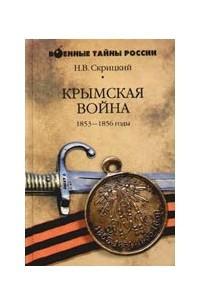 Крымская война 1853-1856 годы