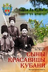 Сыны красавицы Кубани