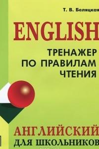 Тренажер по правилам чтения. Английский для школьников