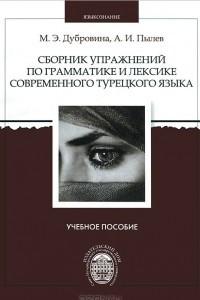 Сборник упражнений по грамматике и лексике современного турецкого языка. Учебное пособие