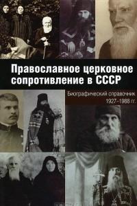 Православное церковное сопротивление в СССР. Биографический справочник. 1927-1988