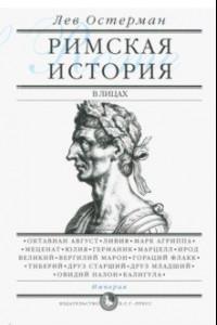 Римская история в лицах. В 3-х книгах. Книга 3. Империя