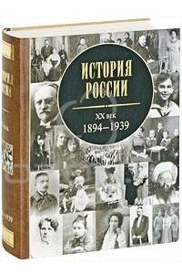 История России. XX век. 1894-1939