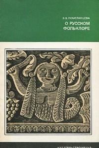 О русском фольклоре