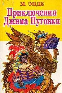 Приключения Джима Пуговки