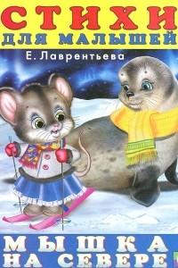 Мышка на Севере