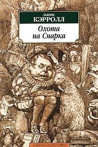 Охота на Снарка. Сборник