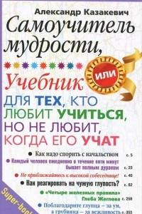 Самоучитель мудрости. Учебник для тех, кто любит учиться, но не любит, когда его учат