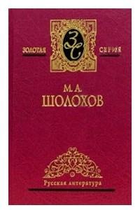 Собрание сочинений в пяти томах. Том первый