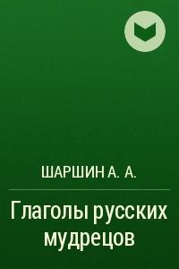 Глаголы русских мудрецов