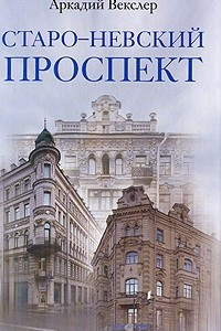 Старо-Невский проспект