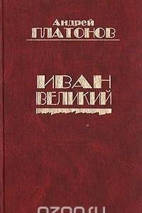 Иван Великий: Рассказы о войне