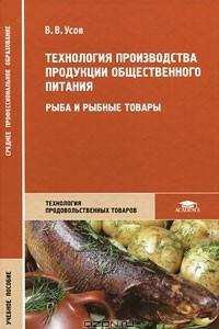 Технология производства продукции общественного питания. Рыба и рыбные товары