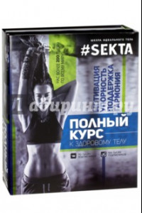 SEKTA: полный курс к здоровому телу. Комплект из 2-х книг
