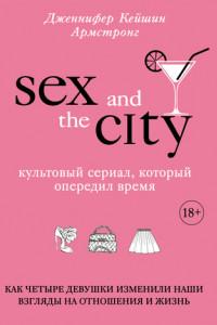 Секс в большом городе. Культовый сериал, который опередил время. Как четыре девушки изменили наши взгляды на отношения и жизнь