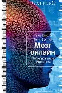 Мозг онлайн. Человек в эпоху Интернета