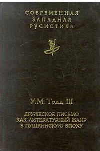 Дружеское письмо как литературный жанр в пушкинскую эпоху