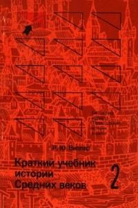 Краткий учебник истории Средних веков; том 2