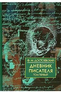 Дневник писателя. В 2 томах. Том 1. 1873, 1876
