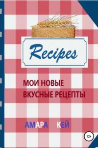 Мои новые вкусные рецепты