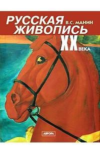 Русская живопись XX века. В 3 томах. Том 1