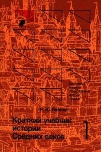 Краткий учебник истории Средних веков; том 1