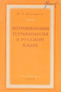Интернациональная терминология в русском языке