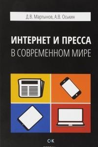 Интернет и пресса в современном мире