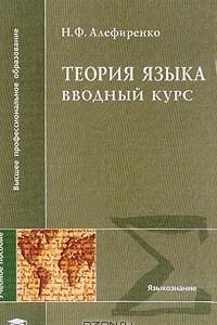 Теория языка: Вводный курс
