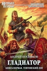 Тевтонский Лев
