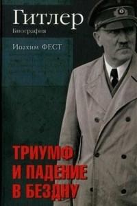 Гитлер. Биография. Триумф и падение в бездну