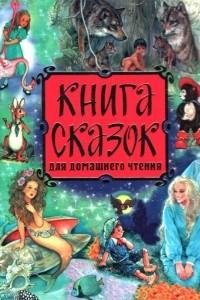 Книга сказок для домашнего чтения