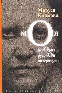 Моя история русской литературы