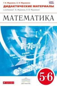 Математика. 5-6 кл.Дидактич. матер. ВЕРТИКАЛЬ