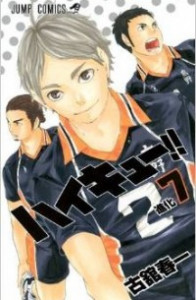 Haikyuu!! (Волейбол!) Vol. 7