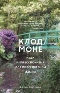Клод Моне: Идеи импрессионизма для повседневной жизни