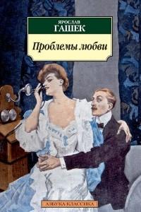 Проблемы любви