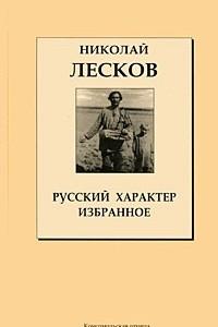 Русский характер. Избранное