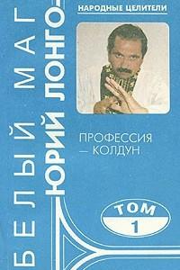 Белый маг Юрий Лонго. Комплект из четырех книг. Книга 1