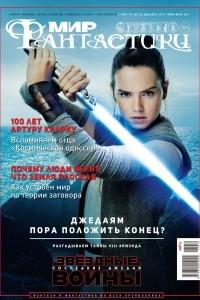 Мир фантастики №12 (172), декабрь 2017