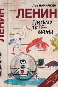 Ленин. Письмо тотемами