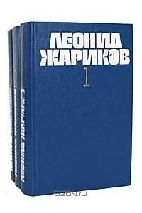 Собрание сочинений в 3 томах (комплект)