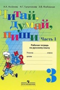 Читай, думай, пиши. 3 класс. Рабочая тетрадь по русскому языку. В 2 частях. Часть 1