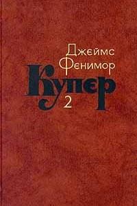 Джеймс Фенимор Купер. Собрание сочинений в семи томах. Том 2