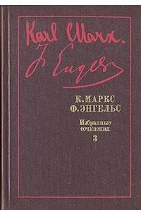 К. Маркс, Ф. Энгельс. Избранные произведения в девяти томах. Том 3
