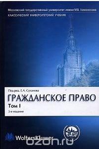 Гражданское право. В 4 томах. Том 1. Общая часть
