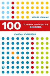 100 главных принципов дизайна. 2-е издание Как удержать внимание