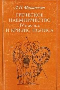 Греческое наемничество IV в. до н.э. и кризис полиса